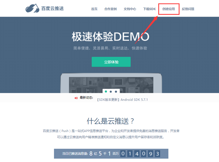 baidu app store android