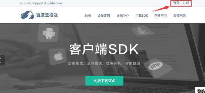 Get started with Azure Notification Hubs using Baidu