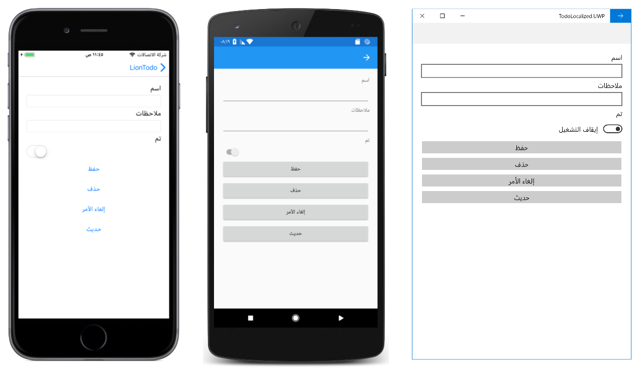 Right-to-Left Localization - Xamarin | Microsoft Docs
