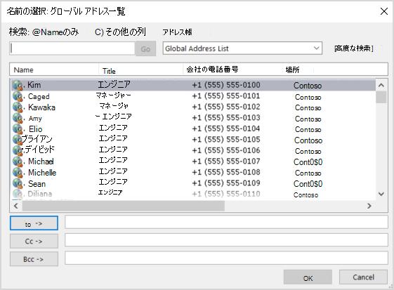 exchange server のアドレス一覧します microsoft docs