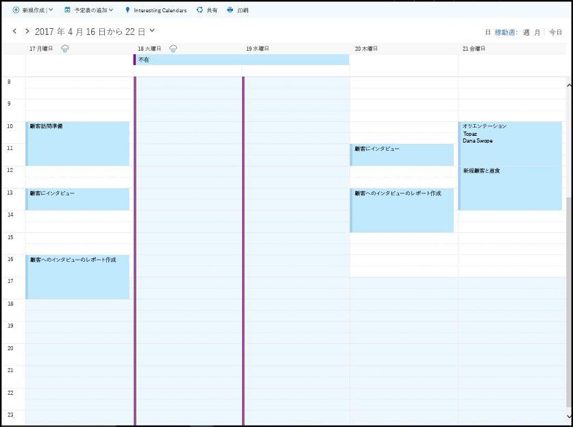 開催可能な会議日時を outlook カレンダーで検索する microsoft graph