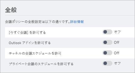 Outlook アドイン Teams