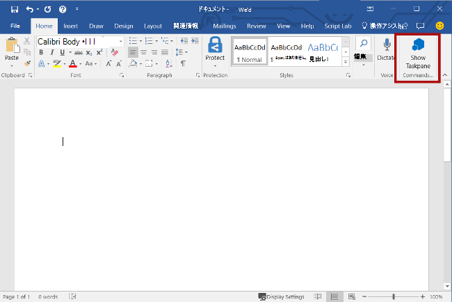 how to add word to dictionary in microsoft word