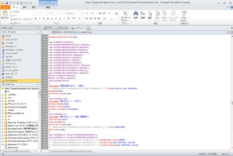 SharePoint Designer 2010 を使...
