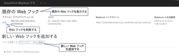 sharepoint webhooks 参照実装のサンプル microsoft docs