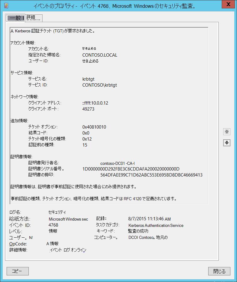S、F) 4768 Kerberos 認証チケッ...