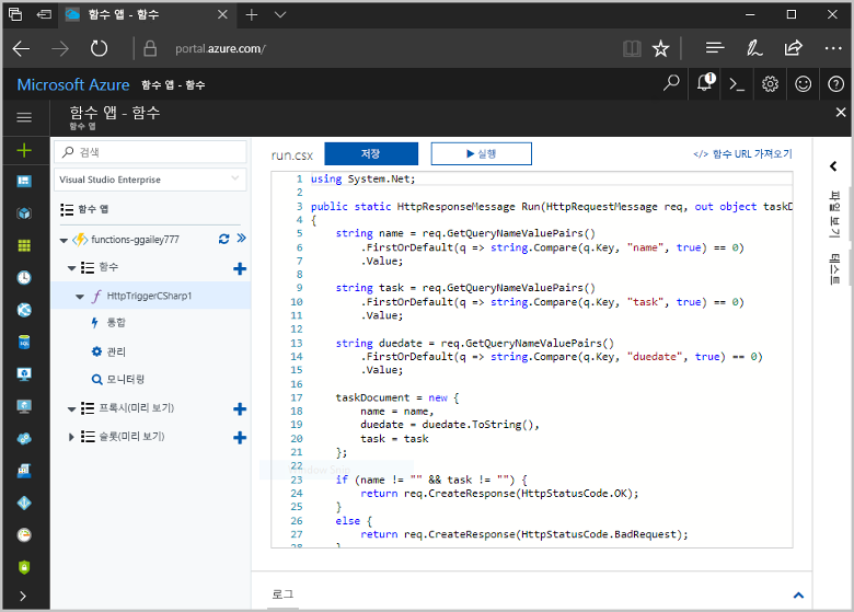 azure cosmos db �� functions�� ������� ��������� �� ���� ���