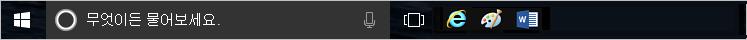 기본 앱이 제거된 작업 표시줄