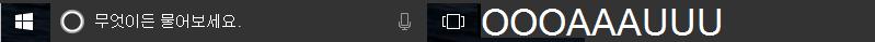 Windows는 왼쪽, 사용자는 중앙, 엔터프라이즈는 오른쪽