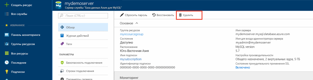 "Снимок экрана: кнопка ""Удалить"" на странице обзора сервера."