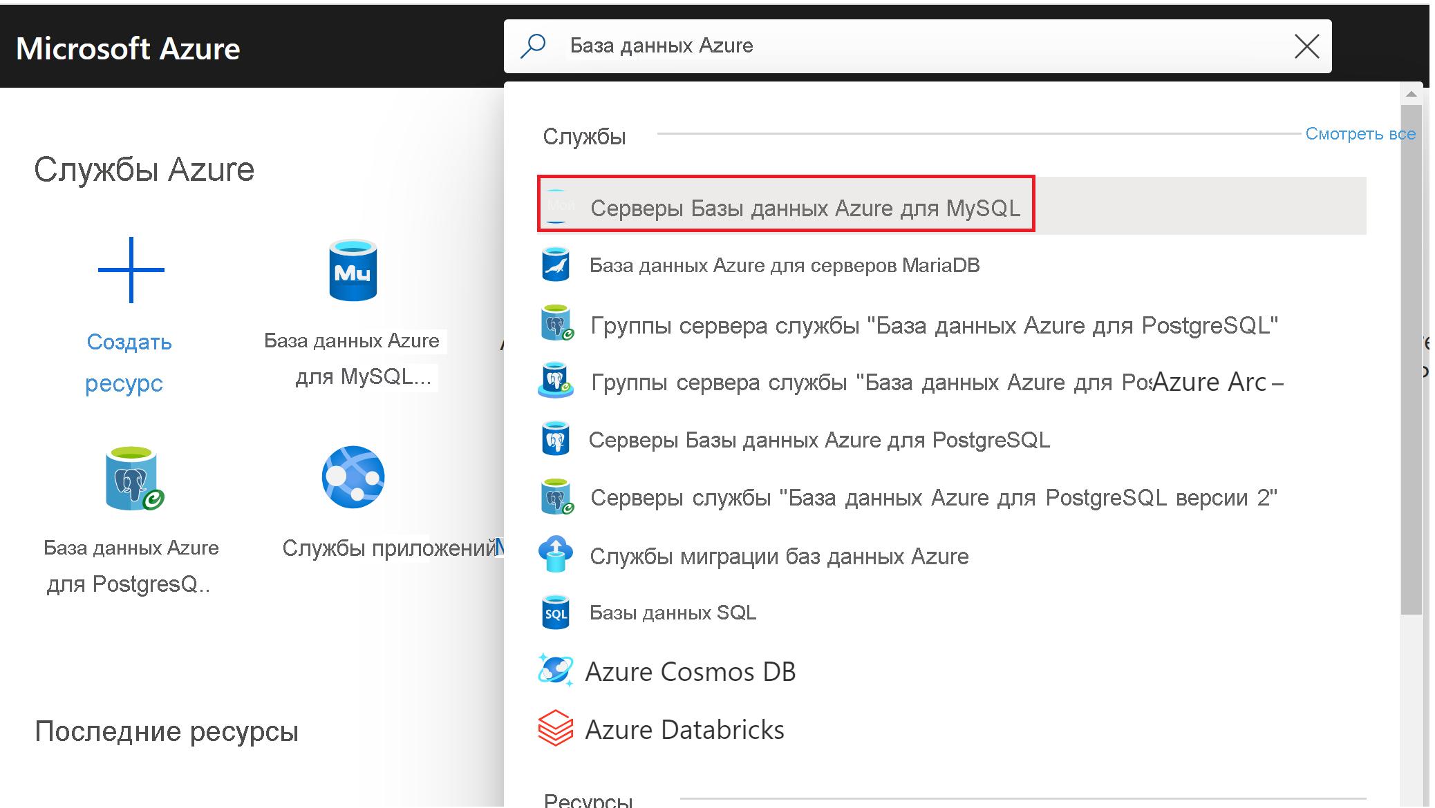 Поиск Базы данных Azure для MySQL