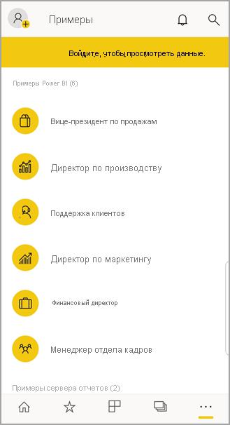 Примеры для мобильных приложений Power BI