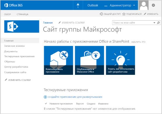 website in sharepoint