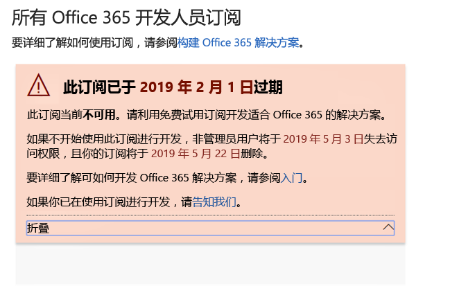 Screenshot of a text box with the title This subscription expired on Feb 1, 2019