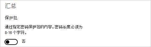 保护你的程序包