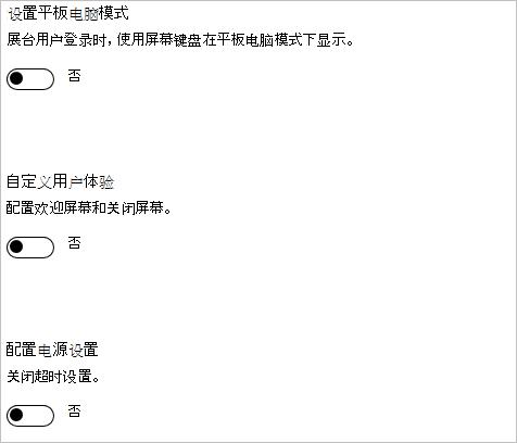 设置平板电脑模式,配置欢迎和关机屏幕,并关闭超时设置