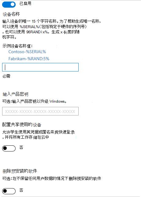 设备名称, 升级到企业版, 共享使用, 删除预安装的软件